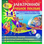Электронное учебное пособие к учебникам математики М.И.Моро ...
