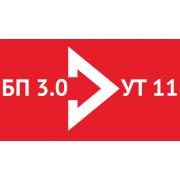 Перенос остатков, документов и справочной информации БП 3.0 ...