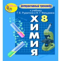 Интерактивный тренажёр к учебнику Г.Е. Рудзитиса и Ф.Г. Фель...