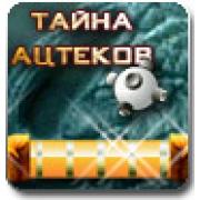 Тайна Ацтеков