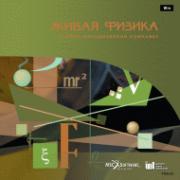 Живая Физика 5.2 (домашняя версия)
