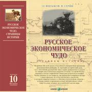 Русское экономическое чудо. Страницы истории. Фильмы 110 Вер...