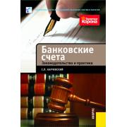Банковские счета. Законодательство и практика 1.0...