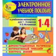 Электронное пособие по математике для 1-4 классов к учебнику...