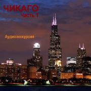 Чикаго. (Аудиогид) 1.0