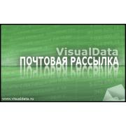 VisualData Почтовая рассылка 1.25.0