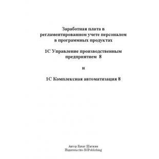 Заработная плата в регламентированном учёте персоналом в программных продуктах 1С УПП 8 и 1С КА 8 (книжное издание)