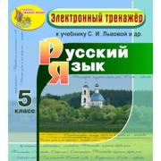 Электронное пособие по русскому языку для 5 класса к учебник...