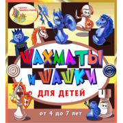 Шахматы и шашки для детей 2.0