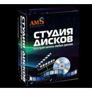 Студия Дисков 1.35