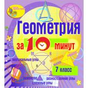 Геометрия за 10 минут. 7 класс 2.0