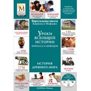 Уроки всеобщей истории Кирилла и Мефодия. Древний мир Версия...