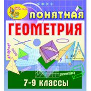 Понятная геометрия. 7-9 классы 2.0