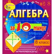 Мультимедийное учебное пособие для 8 класса Алгебра за 10 ми...