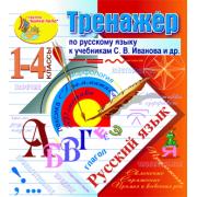 Интерактивный тренажёр по русскому языку к учебникам С.В. Ив...