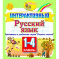 Интерактивный тренажер по русскому языку к учебникам для 1-4...