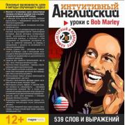 Интуитивный английский: уроки с Bob Marley...