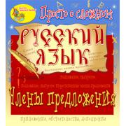 Электронное пособие Просто о сложном. Члены предложения 2.1...