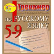 Тренажёр по русскому языку для 5-9 классов к учебнику В.В. Б...