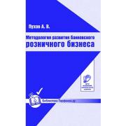 Методология развития банковского розничного бизнеса 1.0...