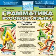 Тесты по грамматике русского языка. Часть 3 - Контрольные ра...