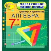 Электронное учебное пособие к учебнику математики для 7 клас...