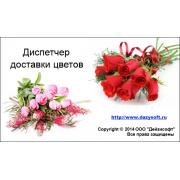 Диспетчер Доставки Цветов 6.11.14