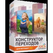 Конструктор переходов для ФотоШОУ PRO...