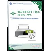 Полигон Про: Печать XML 1.12.1