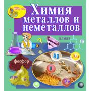 Химия металлов и неметаллов 2.0