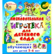 Познавательная игротека для детского сада 2.0...