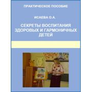 Секреты воспитания здоровых и гармоничных детей (электронная...