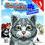 Невероятные приключения кота Парфентия в деревне! 1.0...