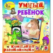 Комплект развивающих игр Умный ребёнок 2.0...