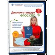 Диплом-стандарт ФГОС СПО 7.0.1 Локальная...