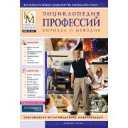 Энциклопедия профессий Кирилла и Мефодия Изданиетрeтье...