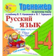 Интерактивный тренажёр по русскому языку к учебникам В.П. Ка...