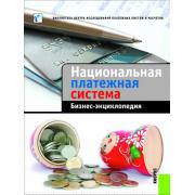 Национальная платежная система.Бизнес-энциклопедия 1.0...
