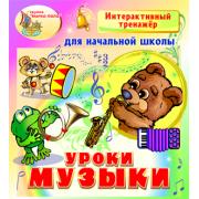 Интерактивный тренажёр для начальной школы Уроки музыки 2.0...