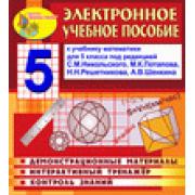 Электронное пособие по математике для 5 класса к учебнику С....