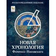 Новая хронология Фоменко-Носовского Версия 3.0.5...