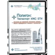 Полигон: Техпаспорт ИЖС БТИ 1.2.5