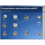 VisualData Планирование производства работ 2.4.1...