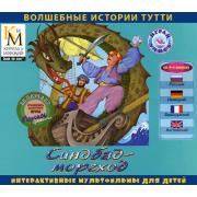 Синдбад-мореход (интерактивный мультфильм из серии Волшебные...