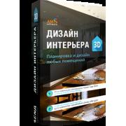 Дизайн Интерьера 3D 5.0