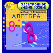 Электронное учебное пособие к учебнику математики для 8 клас...