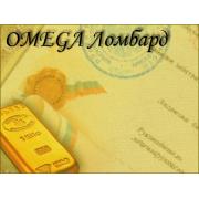 OMEGA Ломбард 1.0