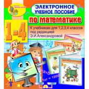 Электронное учебное пособие по математике для 1-4 классов к ...