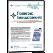 Полигон: Смета кадастровых работ 3.1.3...