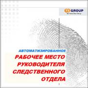 АРМ руководителя СО (ОД) 7.1.0